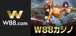 スマホゲームで現金が稼げるW88