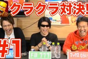 【クラクラ】#1 マックスむらい vs FB777 クラッシュ・オブ・クラン対決!