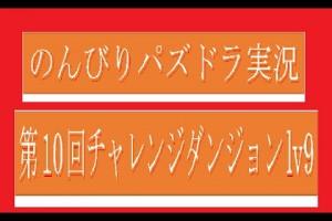 【のんびりパズドラ実況】第10回チャレンジダンジョンlv9 ブブソニパ
