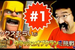 【クラクラ】#1 マックスむらいがクラッシュオブクランに挑戦!