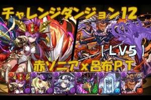 【パズドラ】チャレンジダンジョン12 LV5 赤ソニアx呂布PT