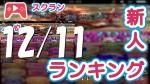 12/11トップ20新人ゲーム実況ランキングダイジェスト【スクラン★ゲーム実況動画ランキング】