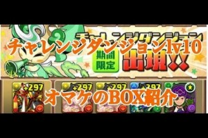 第12回チャレンジダンジョンlv10 【ランク650記念BOX紹介】【パズドラ】