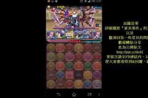 【パズドラ】第12回チャレンジダンジョンLv10覚醒ラクシュミーPTノーコン
