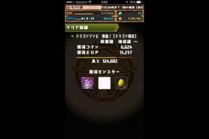 パズドラ【ドラゴンゾンビ降臨!】地獄級 覚醒ミネルヴァ余裕でクリア!!