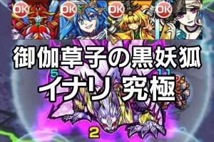 【モンスト】御伽草子の黒妖狐(イナリ) 究極 ノーコンクリア 怪物彈珠 Monster Strike