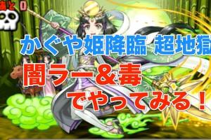 【パズドラ】かぐや姫降臨 超地獄を闇ラー&毒でやってみる!