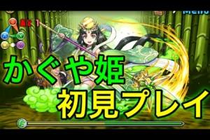 【パズドラ】かぐや姫降臨!超地獄級に緑諸葛で初見プレイ!