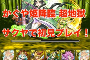 【パズドラ】かぐや姫降臨 超地獄 サクヤで初見プレイ!