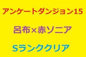 【パズドラ】アンケートダンジョン15 呂布ソニ Sランククリア
