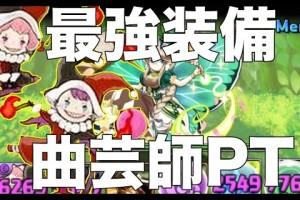 【パズドラ】アンケートダンジョン14 曲芸師PT HD 「安定周回編成」 赤ともTV