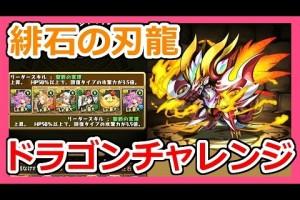 【パズドラ】ドラゴンチャレンジ!緋石の刃龍に回復パで挑戦!!Part122【ろあ】