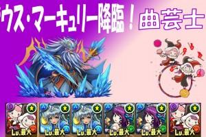 【パズドラ】ゼウス・マーキュリー降臨!超地獄級 曲芸士