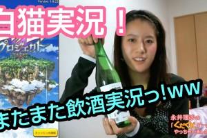 【白猫プロジェクト】またまた飲酒実況やっちゃいましたっ!ww【永井理沙のぐだぐだゲーム実況】Lets Play 白プロ!