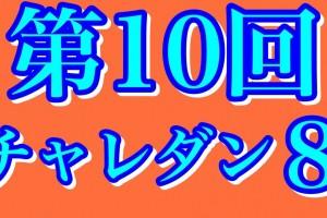 パズドラ【第10回チャレンジダンジョン8】ヤマトタケルPT【オールH】