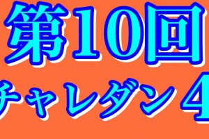 パズドラ【第10回チャレンジダンジョン4】ペルセウスPT【サブガチャ限なし】