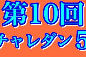 パズドラ【第10回チャレンジダンジョン5】赤ソニア×究極呂布PT【サブガチャ限なし】