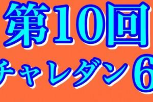 パズドラ【第10回チャレンジダンジョン6】ヤマトタケルPT【オールH】