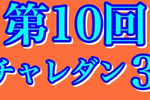 パズドラ【第10回チャレンジダンジョン3】サタンPT【サブガチャ限なし】