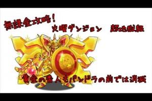 【パズドラ】 火曜ダンジョン超地獄級 パンドラPT 周回用