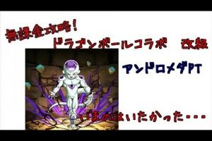 【パズドラ】 ドラゴンボール改級 アンドロメダPT