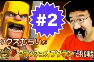 【クラクラ】#2 マックスむらいがクラッシュオブクランに挑戦!