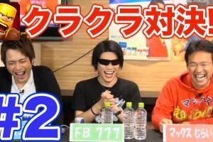 【クラクラ】#2 マックスむらい vs FB777 クラッシュ・オブ・クラン対決!