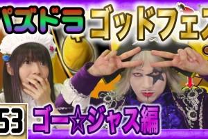 【パズドラ】ゴッドフェス ゴー☆ジャスがフェス限を狙って5回引く!!【GameMarketのゲーム実況】 #54