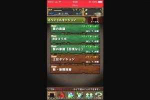 【パズドラ】新アカウントのリセマラ完了!