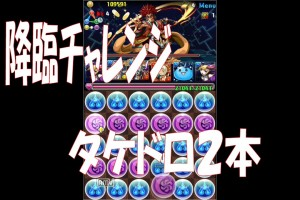 パズドラ 降臨チャレンジダンジョン【ノーコン】2本立て タケミナカタ&五右衛門