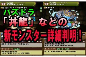 パズドラ 最新速報 「丼龍」などの新モンスター詳細判明!