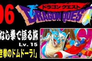 【ドラクエ1素手防具無し攻略】拳で語る裸男のドラゴンクエストⅠ06【Retro Game】【レトロゲーム】【NINTENDO】【Dragon Quest】【ファミコン】