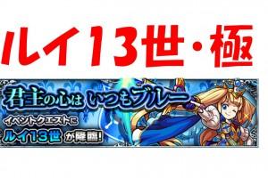 【モンスト】ルイ13世・君主の心はいつもブルー・極をノーコンクリア