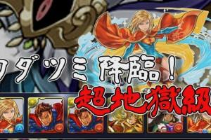 【パズドラ】ワダツミ降臨! 超地獄級 スーパーガールPT ノーコン