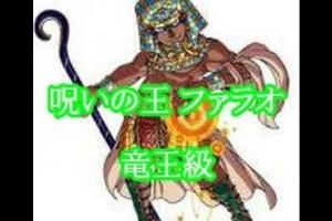 【ドラポ】呪いの王 ファラオ(竜王級) 初見ノーコン動画 ドラゴンポーカー ~たぁぼうのドラポ生活~