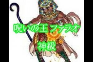 【ドラポ】呪いの王 ファラオ(神級) 初見ノーコン動画 ドラゴンポーカー ~たぁぼうのドラポ生活~