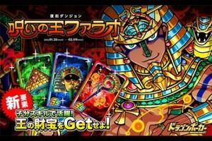 ドラゴンポーカー [復刻]呪いの王ファラオ【竜王級】