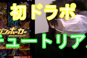 【ドラゴンポーカー】初めてのドラゴンポーカーチュートリアル【ドラポ】