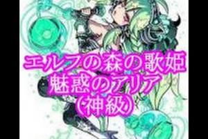 【ドラポ】エルフの森の歌姫 魅惑のアリア(神級) 瞬殺ノーコン動画 ドラゴンポーカー ~たぁぼうのドラポ生活~