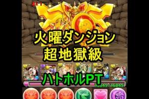 【パズドラ】火曜ダンジョン 超地獄級 ハトホル 黄金の番人