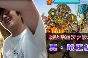 【ドラポ攻略動画】「呪いの王ファラオ」 真・竜王級 VS ファラオ