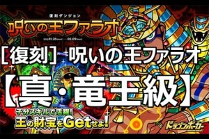 ドラゴンポーカー [復刻]呪いの王ファラオ【真・竜王級】