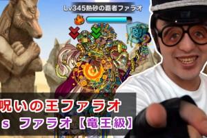 【ドラポ攻略動画】「呪いの王ファラオ」 竜王級 VS ファラオ