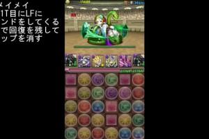 パズドラ 『チャレンジダンジョン 6 Lv.9』 覚醒ハーデスPT