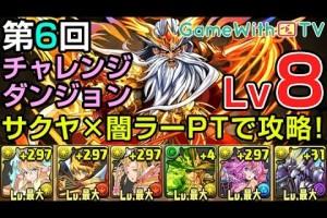 【パズドラ】第6回チャレンジダンジョンLV.8サクヤ×闇ラーPTで攻略!!