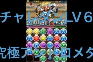 【パズドラ】チャレンジダンジョンLV6 究極アンドロメダで挑戦!