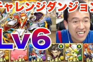 【パズドラ】チャレンジダンジョンLv6に悟空×ホルスで挑戦!!