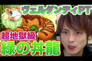 【パズドラ】緑の丼龍 超地獄級をヴェルダンディPTで攻略!