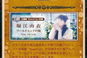 【コロプラ】 白猫プロジェクト プレイ日記 PART 107 雑談
