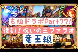ドラポも組Part77!復刻!呪いの王ファラオ竜王級実況プレイ!